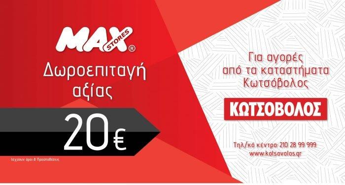 Κέρδισε Δωροεπιταγή αξίας 20€ για αγορές από τον Κωτσόβολο!