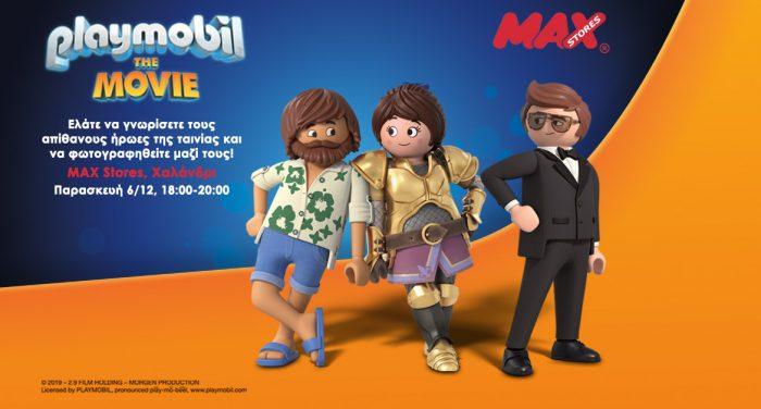 Οι ήρωες της ταινίας Playmobil The Movie στα Max Stores!