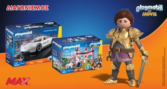 """Διαγωνισμός: Κερδίστε παιχνίδια από την ταινία """"Playmobil The Movie"""""""