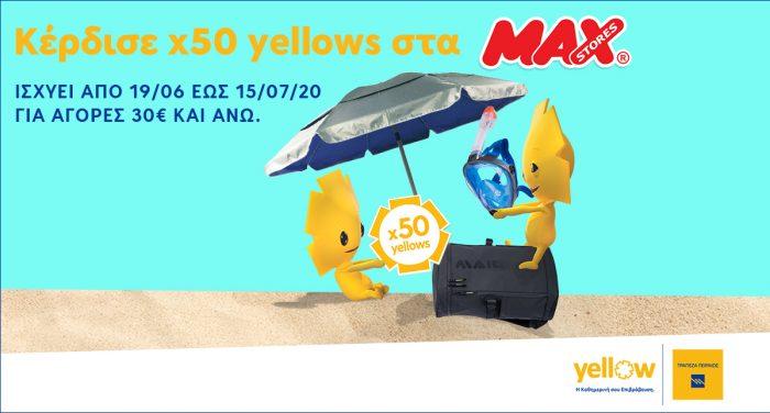 Κέρδισε x50 yellows στα MAX STORES, με αγορές αξίας από 30€ και άνω!